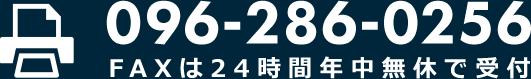 096-286-0256 FAXは24時間年中無休で受付