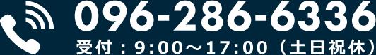 096-286-6336 受付:9:00~18:00(土日祝休)